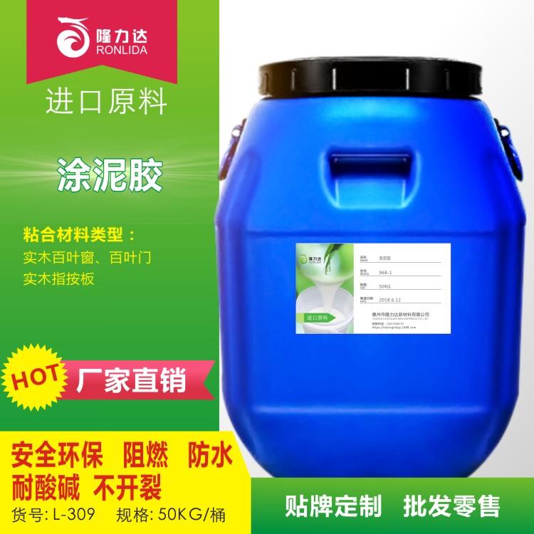 广东茂名市哪家水性胶粘剂生产厂家的技术经验丰富  隆力达水性环