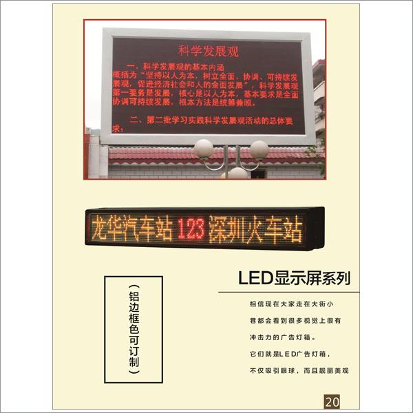 led顯示屏系列