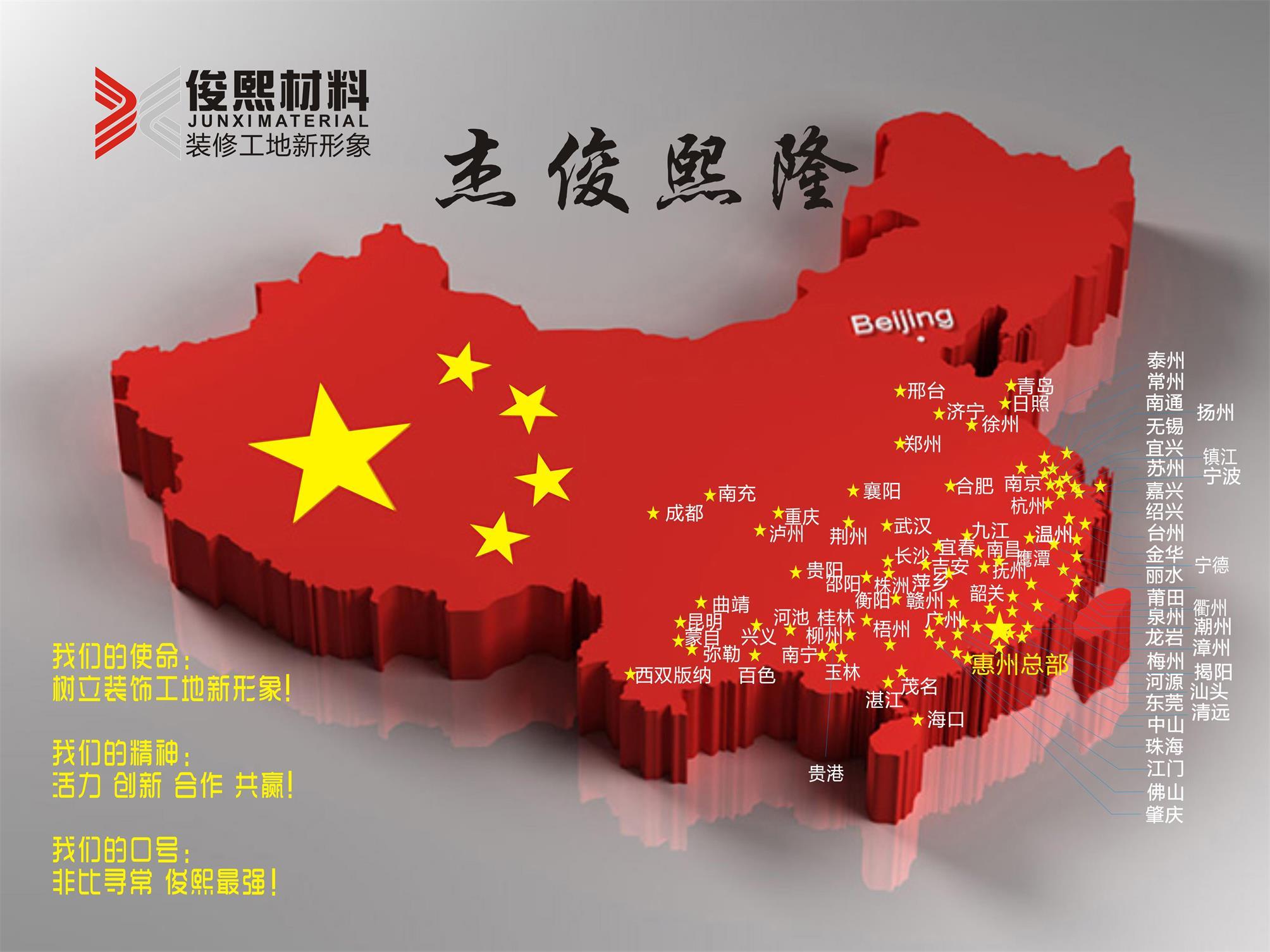 3d立体红色中国地图高清图片