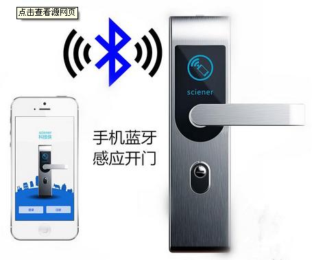 好新优提供:蓝牙智能门锁 智能玻璃门锁 酒店门锁
