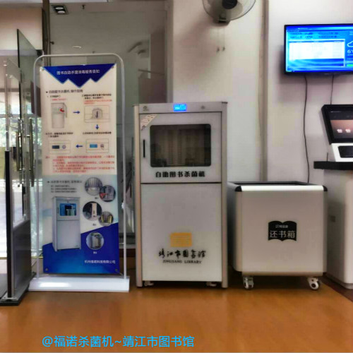 靖江市图书馆引进福诺自助图书杀菌机
