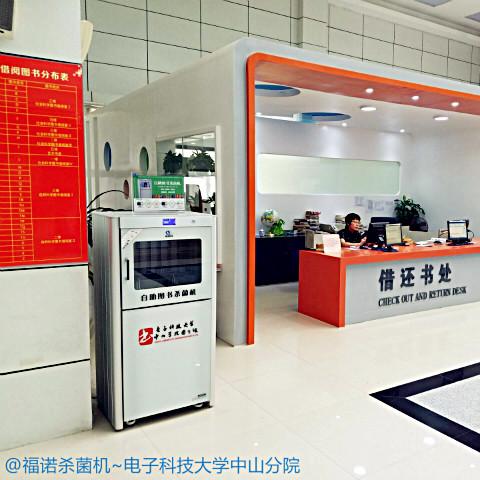 广州自助图书杀菌机FLBS-201哪家质量好?