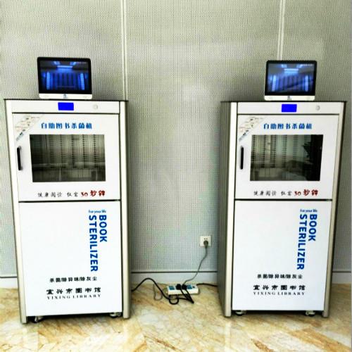 30秒自助图书杀菌机亮相宜兴市图书馆,图书杀菌机