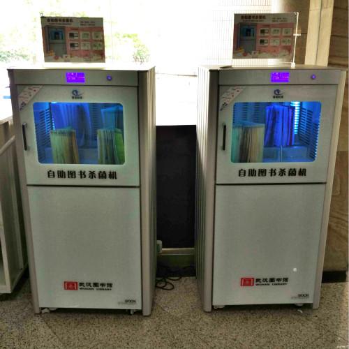武汉图书馆引进自助图书杀菌机30秒洗6本图书