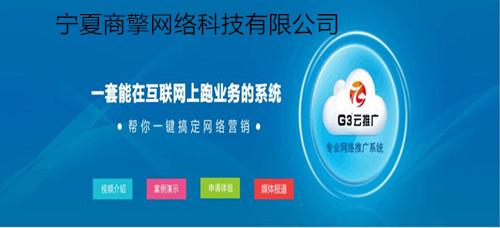 宁夏G3云推广-全网整合营销推广审计学