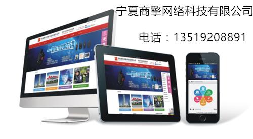 银川网站建设公司,专业网站建设-选择宁夏商擎