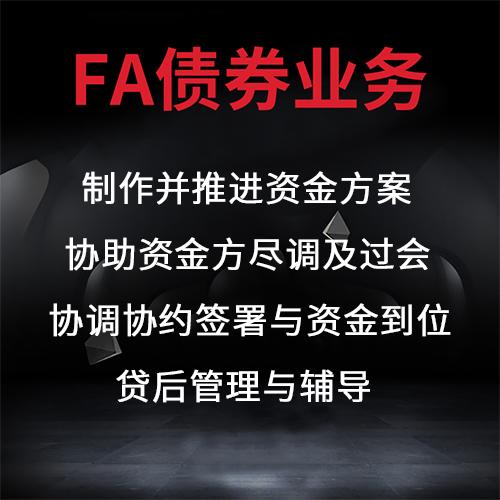 FA债券业务