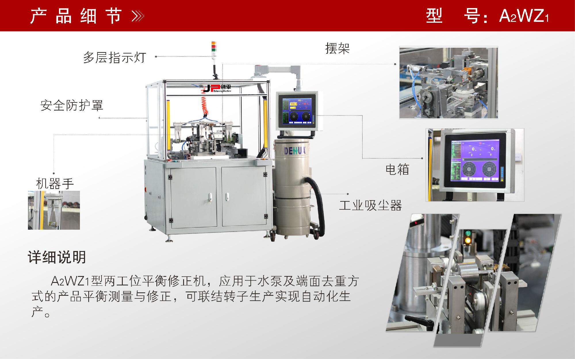 剑平动平衡机|转子全自动平衡机|水泵微型电机转子动平衡机