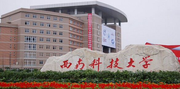 西南科技大学排名_西南科技大学