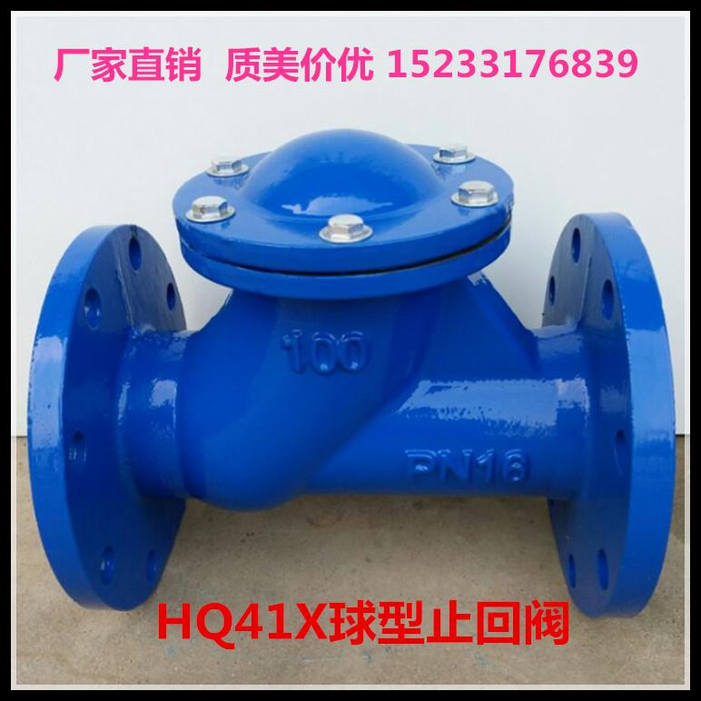 hq41x球型污水止回阀适用于什么地方图片