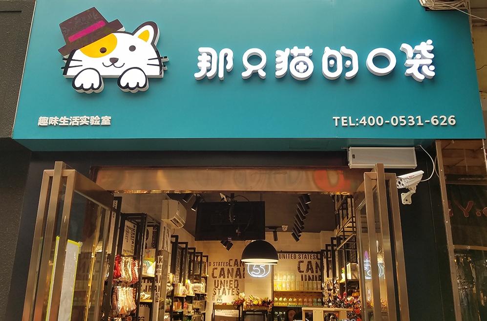 许昌加盟那只猫的口袋五元店是怎么样定位的?