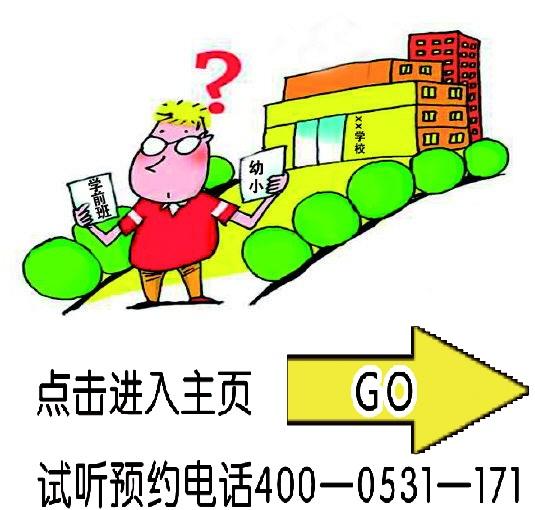 济南市中区幼小衔接班哪家好?