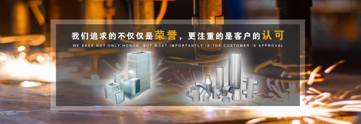 惠阳法兰风管加工专业法兰风管制作厂家选择荆惠通