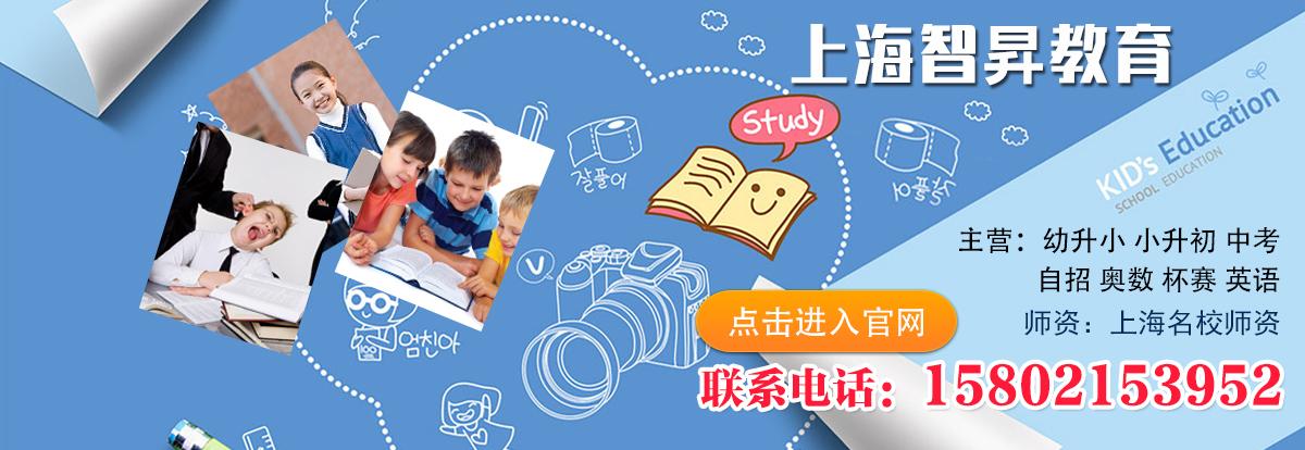 【智升教育】浦东校区小学生课程,先试听再报名图片