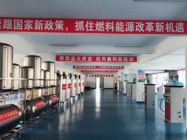 鑫科新燃油设备展厅