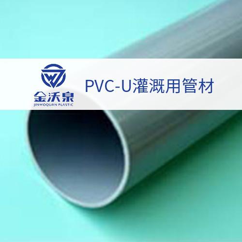 PVC-U灌溉用管材