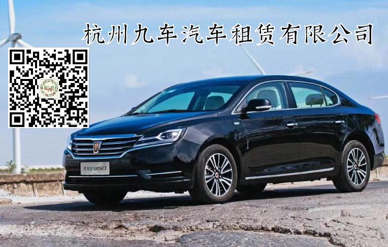 杭州自驾租车价格比较优惠推荐九车租赁 - 汽车