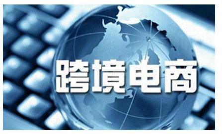 跨境电商平台分别有哪些?深圳久和贸易专注跨
