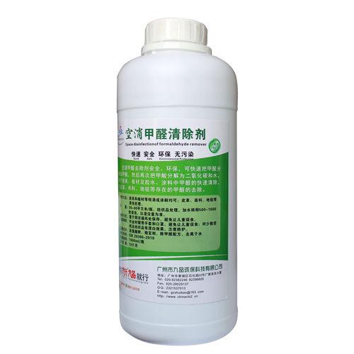 空消甲醛清除剂
