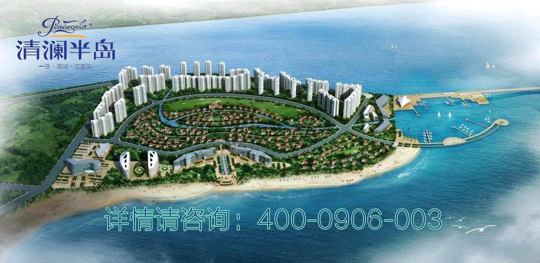 房产必看海南文昌清澜半岛售楼处在哪房价是多少