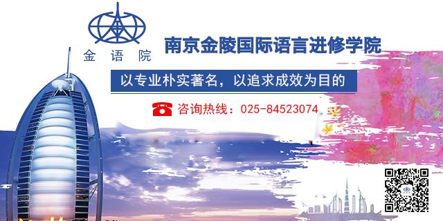棲霞區南京紫東國際創意園對外漢語培訓學校哪個好歡迎詢問