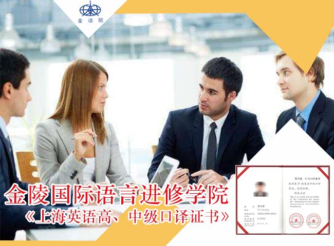 南京溧水區口譯培訓哪里好性價比更高歡迎來電了解