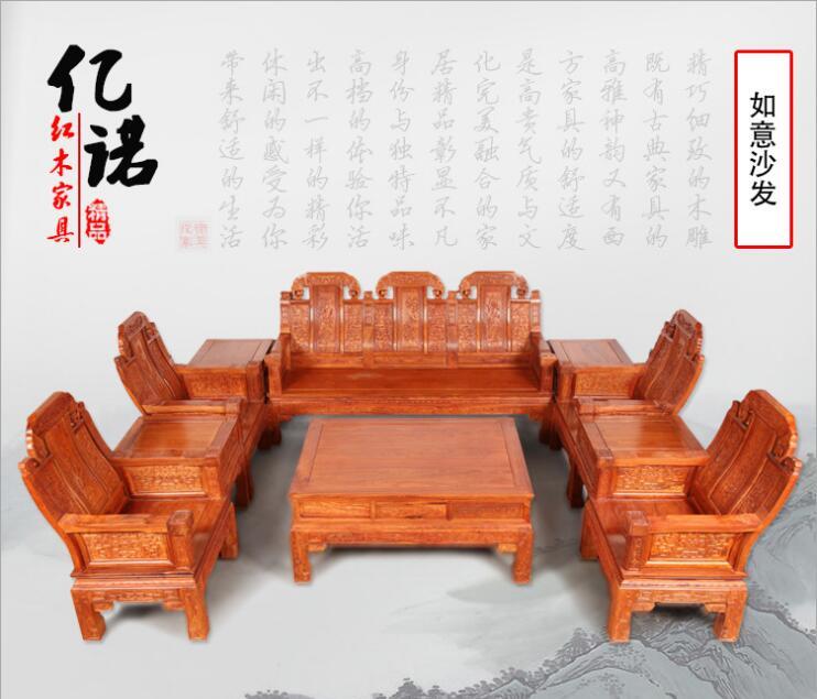 廣東廣州紅木家具店 特價促銷如意象頭紅木沙發