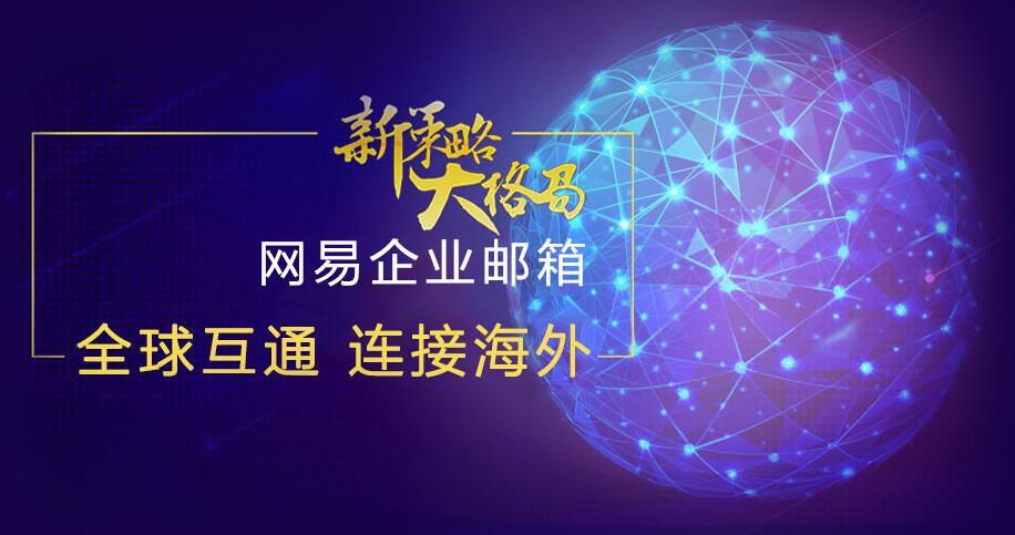 为什么网易企业邮箱成为中国领先企业邮箱