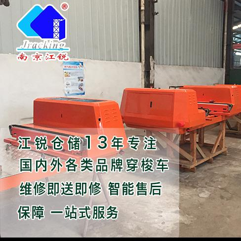镇江丹徒区轨道穿梭车 货架行业的领头羊江锐货架详情请电话咨询