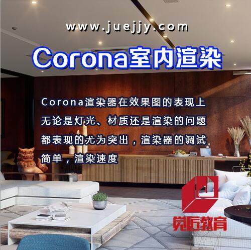 Corona室内渲染