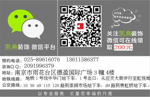 南京110平米装修预算高清图片