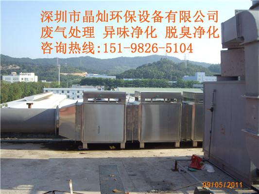 成都食品厂臭气处理设备 食品厂废气处理设备