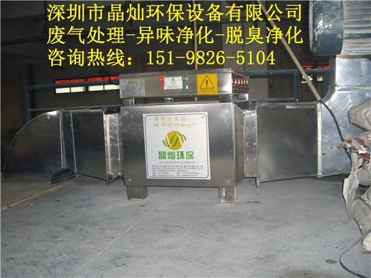 深圳香精香料厂废气治理公司,深圳食品厂香精香料废气处理设备