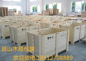 昆山出口木箱/陆家木箱包装公司