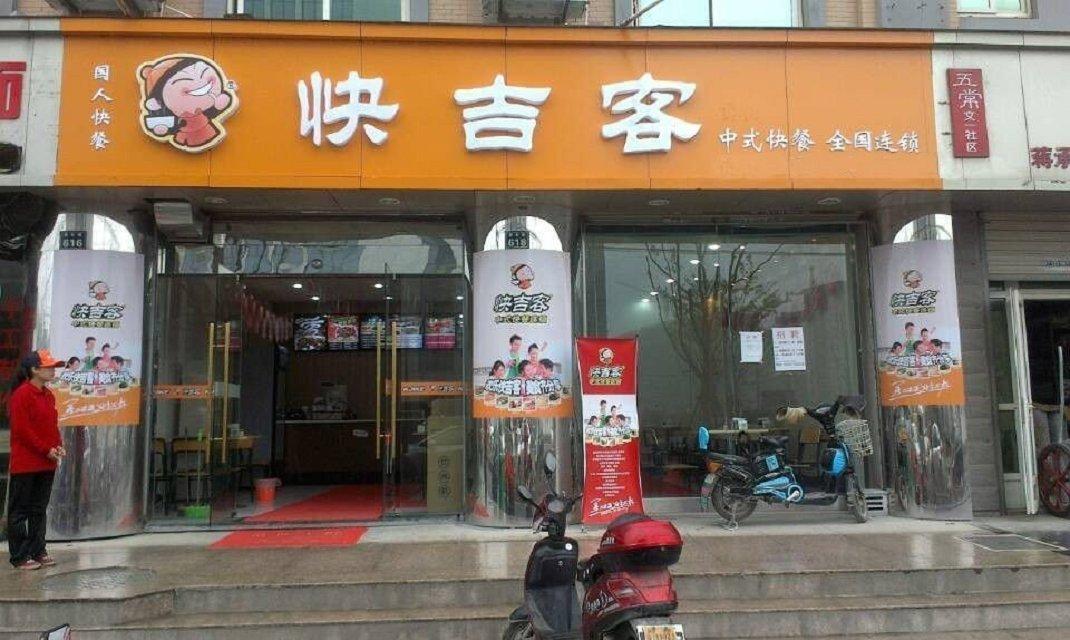 北京快吉客中式快餐连锁加盟怎么样