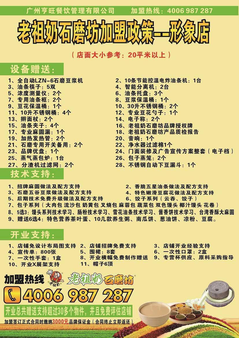 加盟广州老祖宗石磨坊,自己做老板