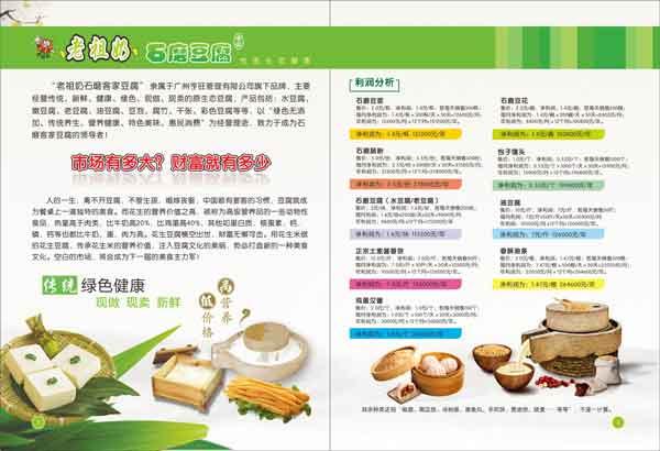 广州豆腐加盟 老祖奶石磨坊客家豆腐
