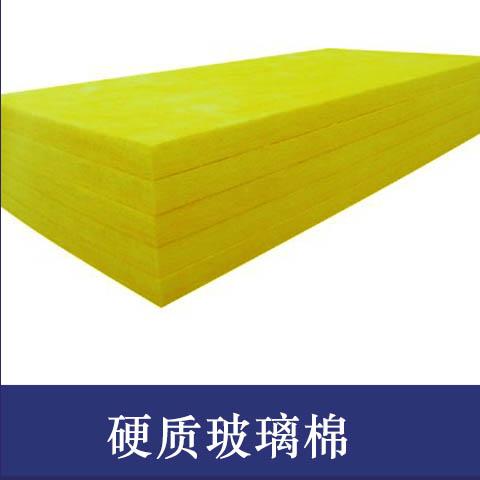 硬质玻璃棉-河北企丞科技-玻璃棉生产厂家