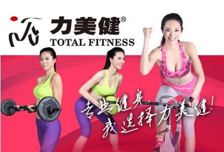 力美健健身俱乐部_罗湖力美健健身俱乐部办理会员卡是怎么样,有哪些项目和套餐