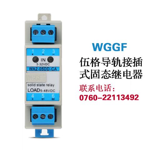 东莞机械手固态继电器伍格品质