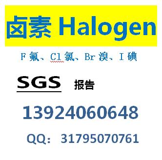 卤素化合物测试SGS检测机构SGS报告官网SGS环保测试欢