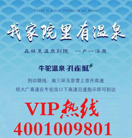 北京固埃驼别墅餐厅城别墅现仅80万/套出售装修设计上海温泉孔雀图片