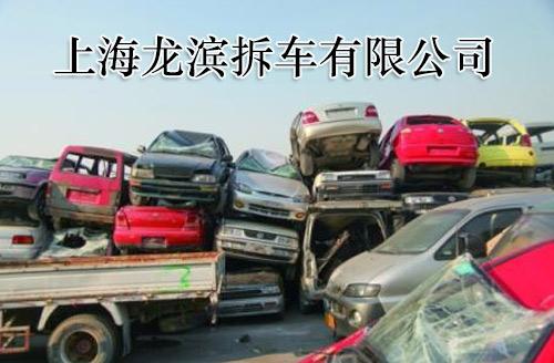 上海龙滨拆车有限公司2