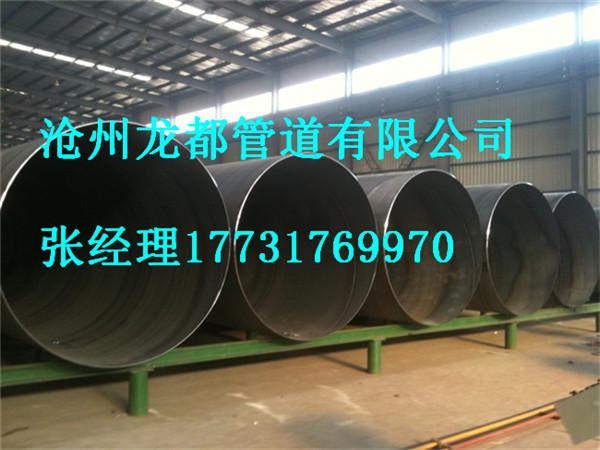 大口径厚壁螺旋焊接钢管