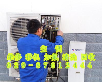 西安空调移机首选西安龙澜电子科技有限公司029-87612444