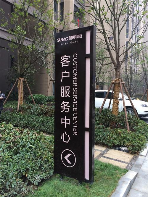 物业公司标识 武汉楼盘小区物业导视牌 警示提示牌 号码牌