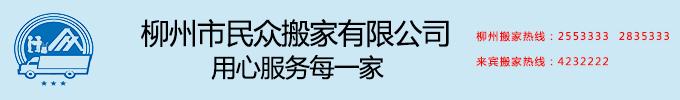 柳州专业的小型搬家公司,服务看得见来电了解吧