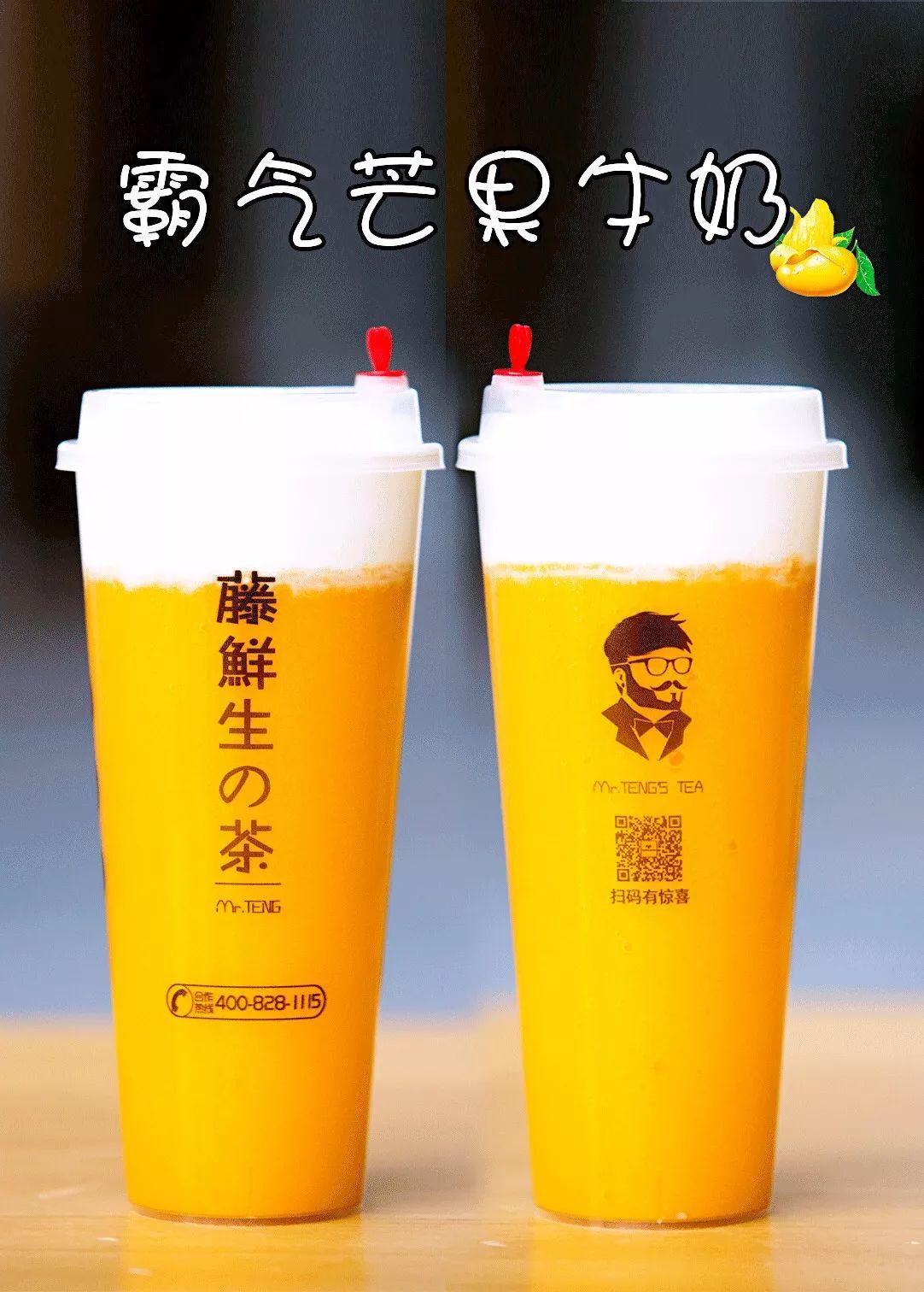 藤鲜生の茶