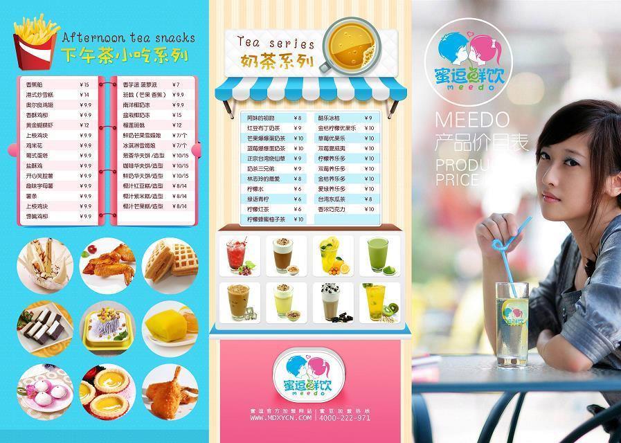 奶茶店冬季热饮菜单