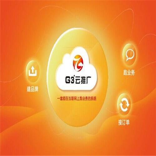 河南G3云推广服务中心